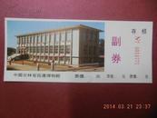 吉林延边博物馆门票