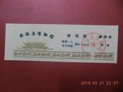 安福县博物馆门票