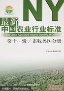 新书中国农业行业标准畜牧兽医分册