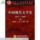 中国现代文学史:1917~1997.下册