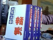 现代汉语辞海(精装近10品 一套4本全 大16开)