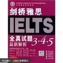 剑桥雅思IELTS全真试题3 4 5最新解析