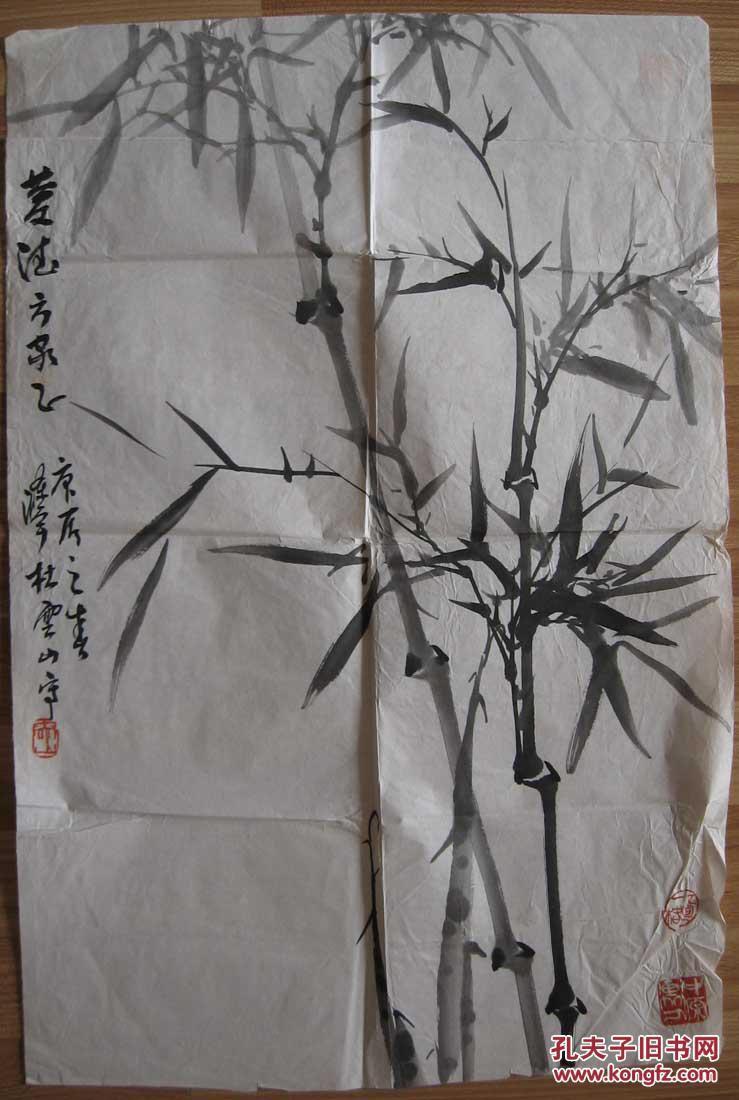 杜云山绘画