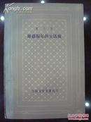 熊猫穆尔的生活观     译者 韩世忠 签名 赠本 签赠本 有上款   网格本   馆藏 1986 一版一印 10000册