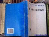 魁奈经济著作选集(汉译世界学术名著丛书)