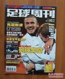 足球周刊2001总第2期