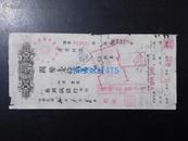 民国支票,重庆商业老字号档案~重庆市聚兴诚银行【鼎丰字号】--- 毛笔写(国币):12万元