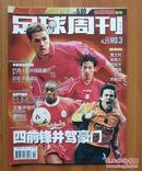 足球周刊2001总第3期