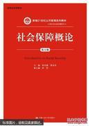 00071社会保障概论第五版孙光德2016版江苏自考教材