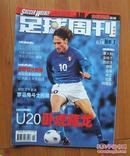 足球周刊2001总第7期