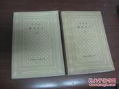 董贝父子(上下)  译者 祝庆英 签名 钤印 赠本 签赠本 有上款   网格本  1994 一版一印 2300 册 上册九品 下册九五品