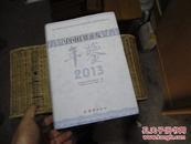 中国扶贫开发年鉴 2013 2014【和售】
