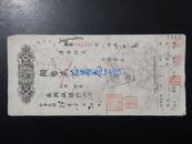 民国支票,重庆商业老字号档案~重庆市聚兴诚银行【益丰木行】--- 毛笔写(国币):20万元