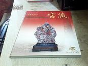 宝藏 中国观赏石 2010年第11期
