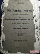 【铁牍精舍】【罕见文献级老影集】桑志华E.Licent《华北(黄河及北直隶湾其它支流流域)十年查探记 1914-1923年风俗风景照片》1册 外文8开1933印制 照片大约3000余幅 铜版纸334页