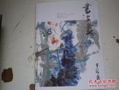 书与画》 2015年 第269期