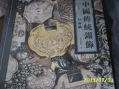 中国传统银饰 长命锁