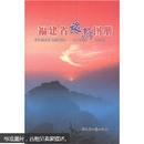福建省旅游图册 一版一印