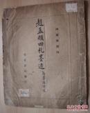 民国珂罗版:赵孟頫四札墨迹