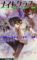 日版收藏小说-城崎火也-ナイトクラス(小说-驱魔少年-作家