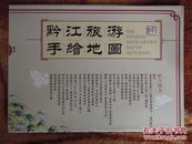 黔江旅游手绘地图
