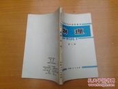 甘肃省高中试用课本—物理  第三册【九五品,未用】1979年一版一印