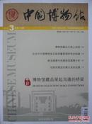 中国博物馆2014年3期(总第118期,私藏完整)
