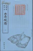 四库全书艺术类西清砚谱(全五册)