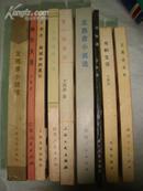 着名作家王西彦签名书共9本合售,全部保真