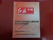 红旗文稿2013年第24期(抓住事物的根本,阐扬彻底的理论)中文社会科学引文索引扩展版来源期刊