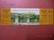 全国重点文物保护单位---南唐二陵门票
