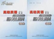 高级英语 第一、二册 修订本 重排版 学生用书 张汉熙 主编,王立礼 外语教学与研究出版社 9787513502375