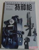 现代兵器丛书:特种枪