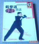 截拳道手击技法 全一册 截拳道训练入门丛书 全新 包邮挂