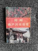 河南特产风味指南【1985年1版1印,印量8250册,226页】