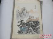 吴长春作  80年代  手绘国画一幅 长城远霞  尺寸30/20厘米