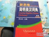 新思维简明英汉词典(第4版)--职称英语教主李玉技倾情奉献,一本