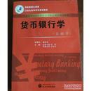 二手正版 货币银行学 胡修,温涛,金发奇主编 武汉大学出版社