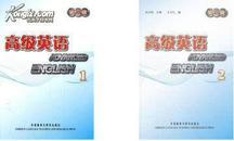 高级英语1/2第三版 第一、二册 张汉熙 王立礼 外语教学与研究出版社 9787513508803