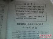 """大字报(沈阳) - 揭露城建委一小撮别有用心的人的""""夺权""""阴谋"""