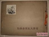 日本大正三年  1914年八开硬精装画册《世界大乱写真画帖》 第一次世界大战写真记录  附胶州湾青岛