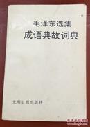 毛泽东选集成语典故词典