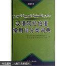 汉语阿拉伯语常用词分类词典