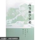 高等数学引论(第1册)全新正版现货