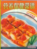 营养保健菜谱:滋补豆腐菜