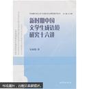 新时期中国文学生成语境研究十六讲