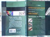 室内设计与室内装修工程管理