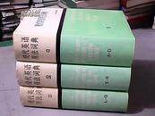 现代英语用法词典(1-3 三本合售)精装