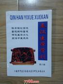 秦汉医学学刊   2008.8  第八期              ---- 【包邮-挂】