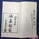 【铁牍精舍】【名家签赠本】1987年一版一印钱君匋诗集《冰壶韵墨》签赠本保真